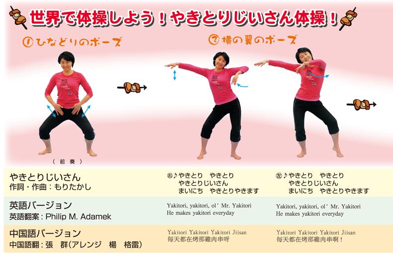 世界で体操しよう!やきとりじいさん体操!